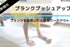 動画解説:体幹&腕立て&腹筋を鍛えられる筋トレ!「プランクプッシュアップ」の正しいやり方