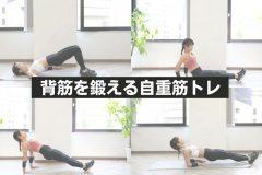 寝ながらでできる背中痩せトレーニング。背筋を鍛える自重筋トレメニュー