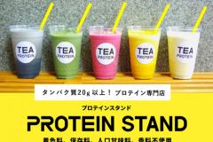FLUXオリジナルプロテイン「TEA PROTEIN」使用のスムージーがUber Eatsで注文可能に