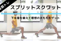 太ももの前側・裏側の筋肉を鍛える筋トレ「スプリットスクワット」の正しいフォーム、効果的なやり方