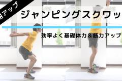 「スクワット+ジャンプ」で下半身を鍛える!効果的なやり方