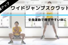 動画解説:下半身や腹筋、背筋を鍛える全身トレーニング。「ワイドジャンプスクワット」の正しいやり方