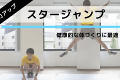 有酸素運動に最適な全身トレーニング「スタージャンプ」の正しいやり方