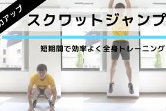短期間で基礎体力をつける筋トレ「スクワットジャンプ」の正しいフォーム、効果的なやり方
