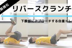 動画解説:美しいシックスパック(腹筋)を手に入れる。「リバースクランチ」の正しいやり方