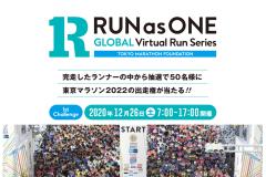 「東京マラソン2022」出走権が当たるバーチャルイベント開催決定