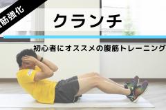 お腹の縦の筋肉を鍛えるエクササイズ「クランチ」の正しいフォーム、効果を高めるやり方
