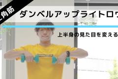 """肩の筋肉""""三角筋""""を鍛える筋トレ「ダンベルアップライトロウ」のやり方"""