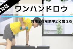 """背中の筋肉""""広背筋""""を鍛えるダンベル筋トレ「ワンハンドロウ」"""