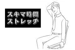 【ストレッチ】肩こり&首こり解消!座りながらできる3ポーズ