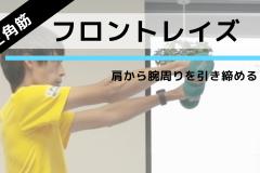 """肩の筋肉""""三角筋""""を鍛えるダンベル筋トレ「フロントレイズ」の正しいやり方"""