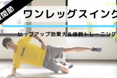 寝ながらお尻を引き締める!股関節トレーニング「ワンレッグスイング」