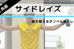 """肩の筋肉""""三角筋""""を鍛える筋トレ「サイドレイズ」の正しいやり方"""