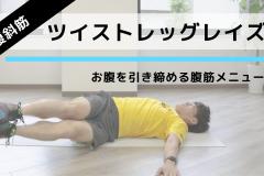 お腹の横を引き締める腹筋トレーニング「ツイストレッグレイズ」