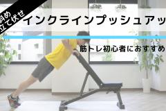 大胸筋を鍛える斜め腕立て伏せ「インクラインプッシュアップ」の正しいやり方