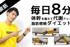 腹筋&体幹を鍛えてダイエット!プランク系サーキット8種目【毎日8分】
