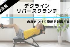 腹筋を鍛える筋トレ「デクラインリバースクランチ」の正しいやり方