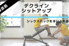 腹筋を追い込む高負荷筋トレ「デクラインシットアップ」の正しいやり方