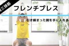 腕を鍛えるダンベル筋トレ「フレンチプレス」の正しいやり方