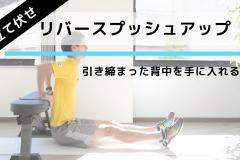 二の腕&肩&背中を鍛える筋トレ「リバースプッシュアップ」の正しいやり方