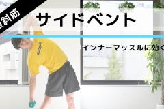 腹筋を鍛えるダンベル筋トレ「サイドベント」の正しいやり方