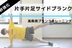 体幹を鍛えて代謝アップ「片手片足サイドプランク」の正しいやり方