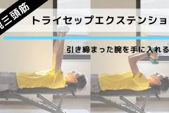 たるみやすい二の腕を効果的に引き締める!おすすめ筋トレのやり方