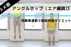 縄跳び運動の動きで有酸素運動ダイエット!【自宅でできるトレーニング】