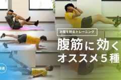 厳選!たるんだお腹を引き締める腹筋トレーニング5種類