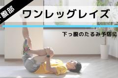下っ腹の引き締めに効く!寝ながら腹筋トレーニング