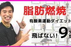 滝汗!マンションOK!自宅ダイエットにおすすめ「飛ばない有酸素運動」トレーニング