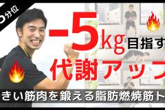 1ヶ月でマイナス5キロを目指す!ダイエットに効果的なトレーニングメニュー