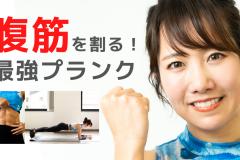 正しい「プランク」は30秒でも効果的!腹筋を割る体幹トレーニング