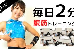 寝ながらできる腹筋トレーニング!お腹を割る自宅筋トレメニュー【毎日2分】