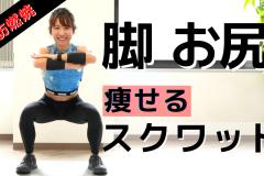 スクワットで痩せる!【脂肪燃焼】脚・お尻を引き締めるトレーニング
