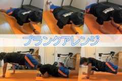 体幹トレーニング「プランク」、毎日やる人向けアレンジ。ポーズの種類を変えると効果的