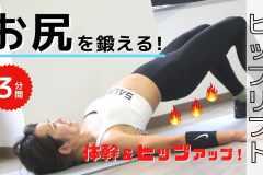 お尻を鍛える筋トレ「ヒップリフト」の正しいやり方。体幹&基礎代謝アップ