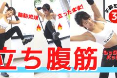 【立ち腹筋】初心者におすすめ!ぽっこりお腹を解消する腹筋トレーニング