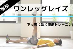 下腹部に効く!片足の上げ下げで腹筋を鍛える筋トレ