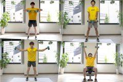肩の筋肉を鍛えるダンベル筋トレ│「三角筋」前部・中部・後部を大きくするトレーニングメニュー
