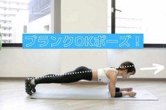 体幹トレーニング「プランク」の効果を高めるコツ。正しい姿勢とやり方で全身を引き締めよう