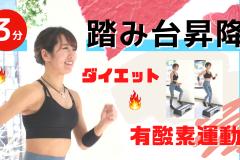 自宅で手軽に有酸素運動ダイエット「踏み台昇降(ステップ運動)」の正しいやり方