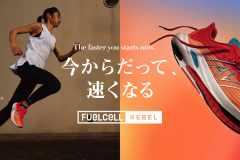 ニューバランスのFuelCellシリーズから新作「Rebel v2」登場。カーボンプレートなしでも新感覚のスピード体験