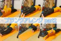 体幹トレーニング「プランク」、毎日やる人向けのポーズ
