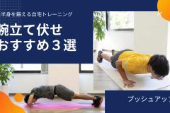 腕立て伏せ(プッシュアップ)おすすめ筋トレ3選。上半身を鍛える自宅トレーニング