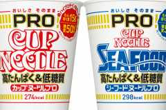 """""""ハイプロテイン謎肉""""入りカップヌードル発売へ。たんぱく質15g、糖質50%オフ"""