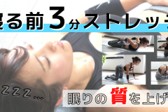 【寝る前3分】1日の疲れをリフレッシュ!睡眠の質を上げるストレッチ