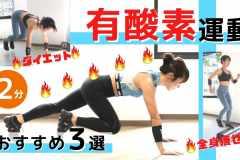 痩せたいなら有酸素運動がおすすめ。脂肪を燃焼するダイエットトレーニング3選