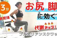痩せやすい体へ、負荷の高い片足自重トレーニング!ブルガリアンスクワットの正しいやり方