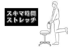【ストレッチ】足のむくみ解消!ふくらはぎ&下半身を鍛える4ポーズ